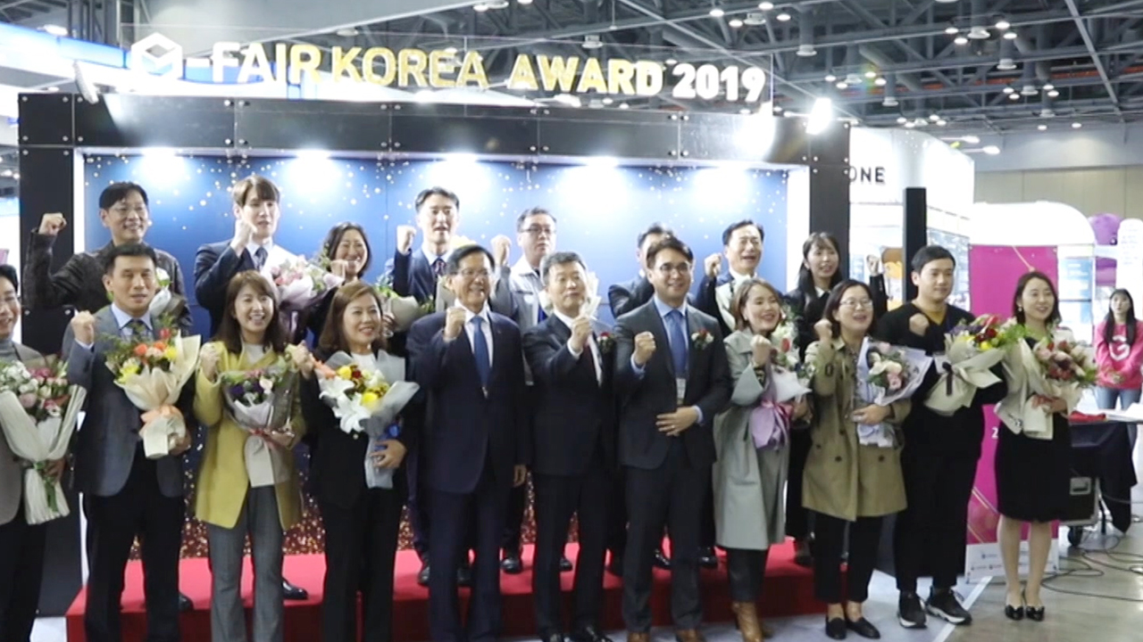 G-FAIR KOREA, boosting exports of SMEs