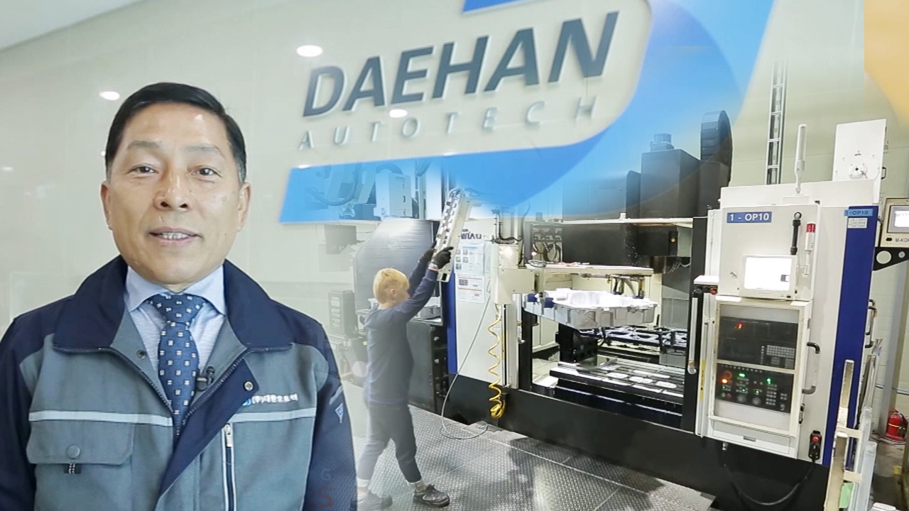 Realizing innovation with smart factory, DAEHAN AUTOTECH