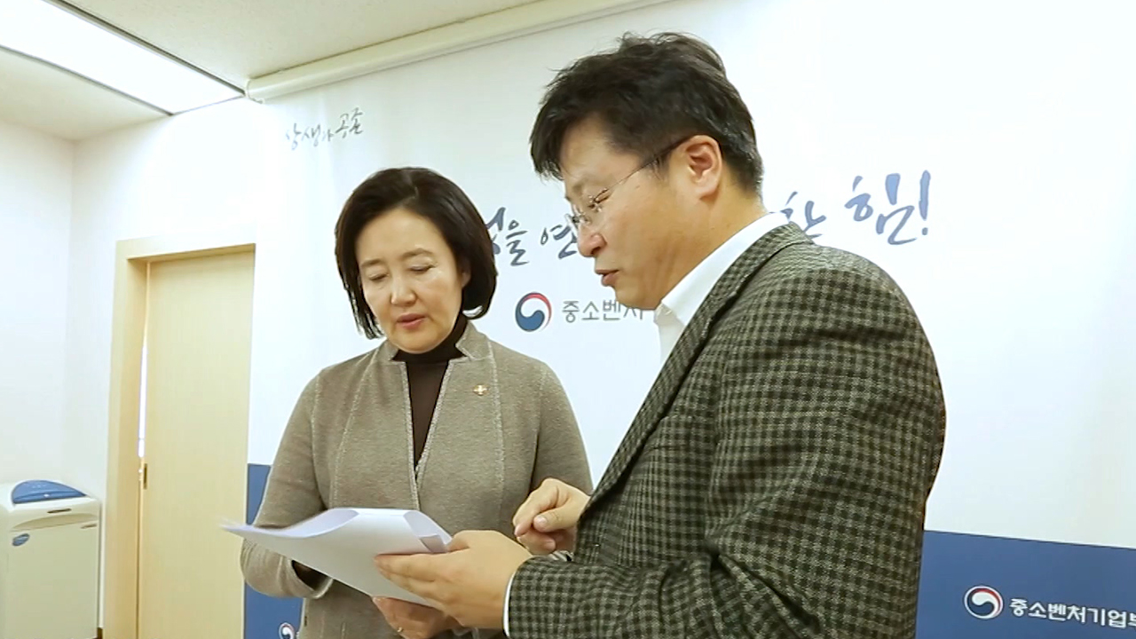 Ep.10 BUCHEON FOUNDRY/ SAMHYUN/ JUNGWOO METAL IND/ PARK Young-sun, Minister, Ministry of SMEs and Startups