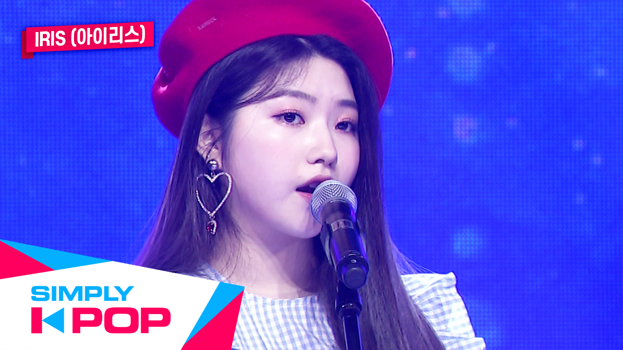 [Simply K-Pop] Simply's Spotlight IRIS(아이리스) Truer(지금이라도) + LOVE GAME