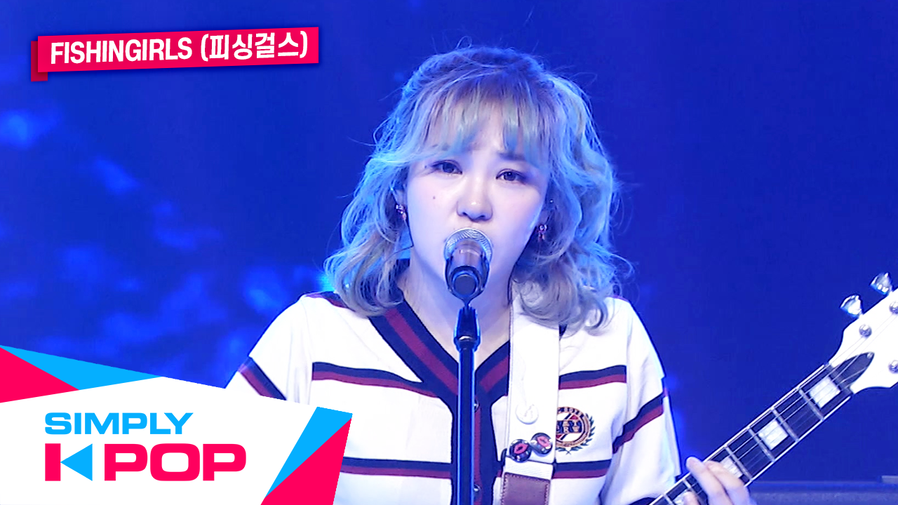 [Simply K-Pop] fishingirls(피싱걸스) - mind your own business(응 니얼굴)