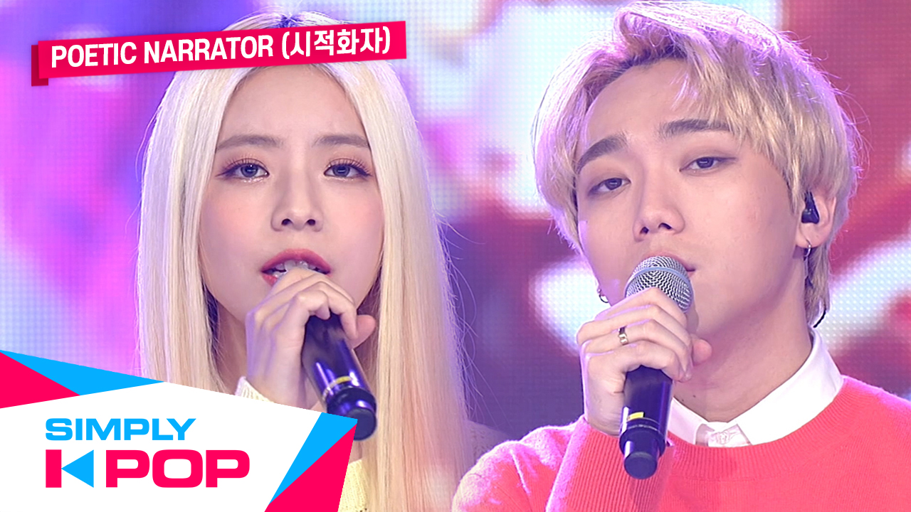 [Simply K-Pop] ❋Simply's Spotlight❋ POETIC NARRATOR(시적화자) - Look Like You Hav...