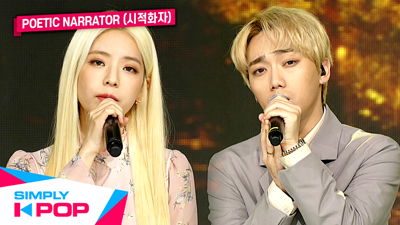 [Simply K-Pop] POETIC NARRATOR(시적화자) - Desperately Want To Be Sick(가끔은 미치도록 아...