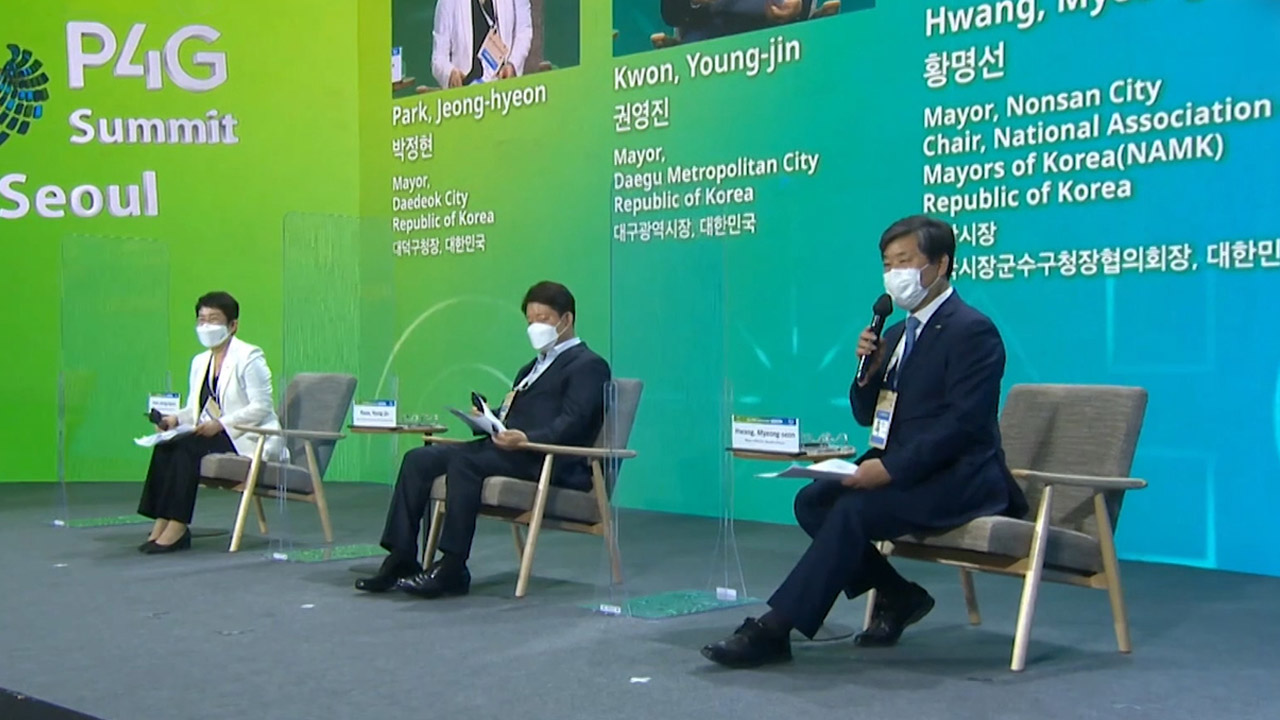 [2021 P4G SEOUL SUMMIT SPECIAL BREAKOUT SESSIONS] #2 CARBON NEUTRALITY