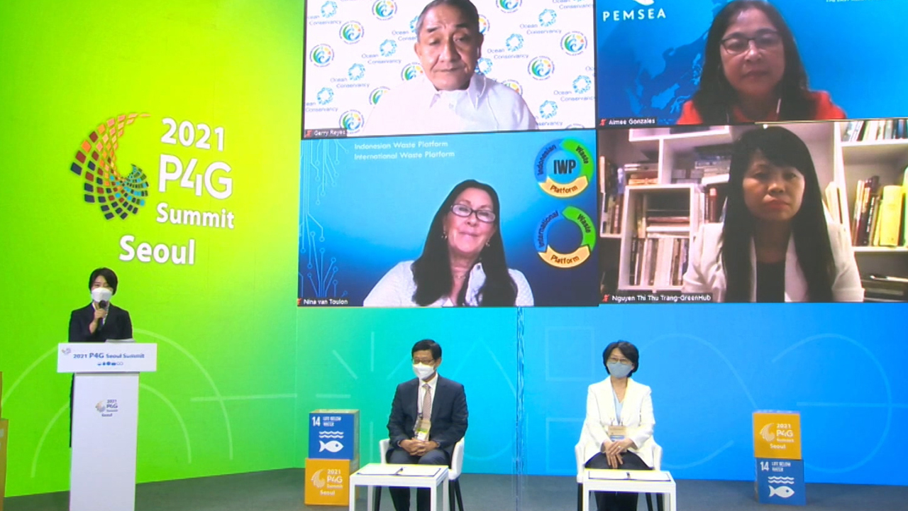 [2021 P4G SEOUL SUMMIT SPECIAL BREAKOUT SESSIONS] #7 OCEANS II