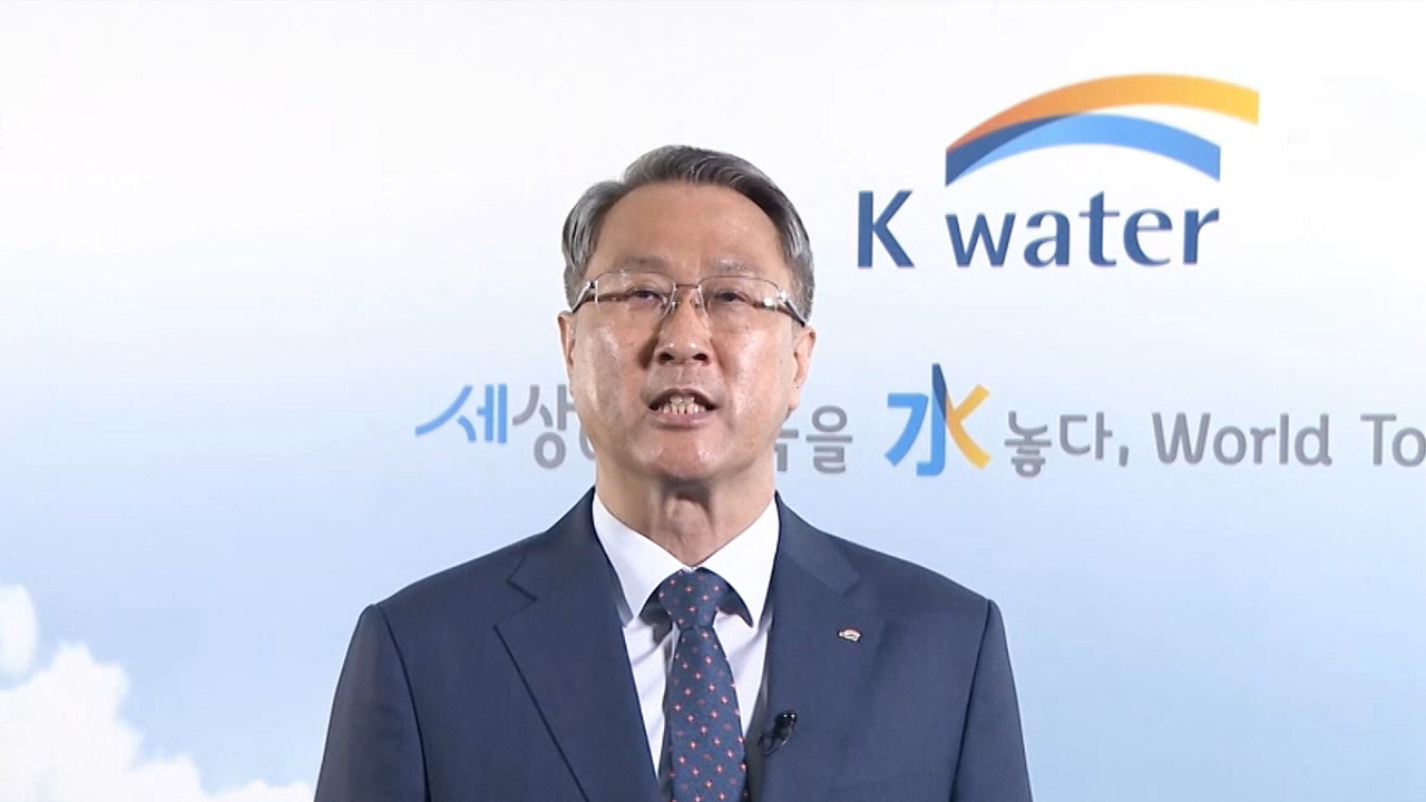 [2021 P4G SEOUL SUMMIT SPECIAL BREAKOUT SESSIONS] #12 WATER