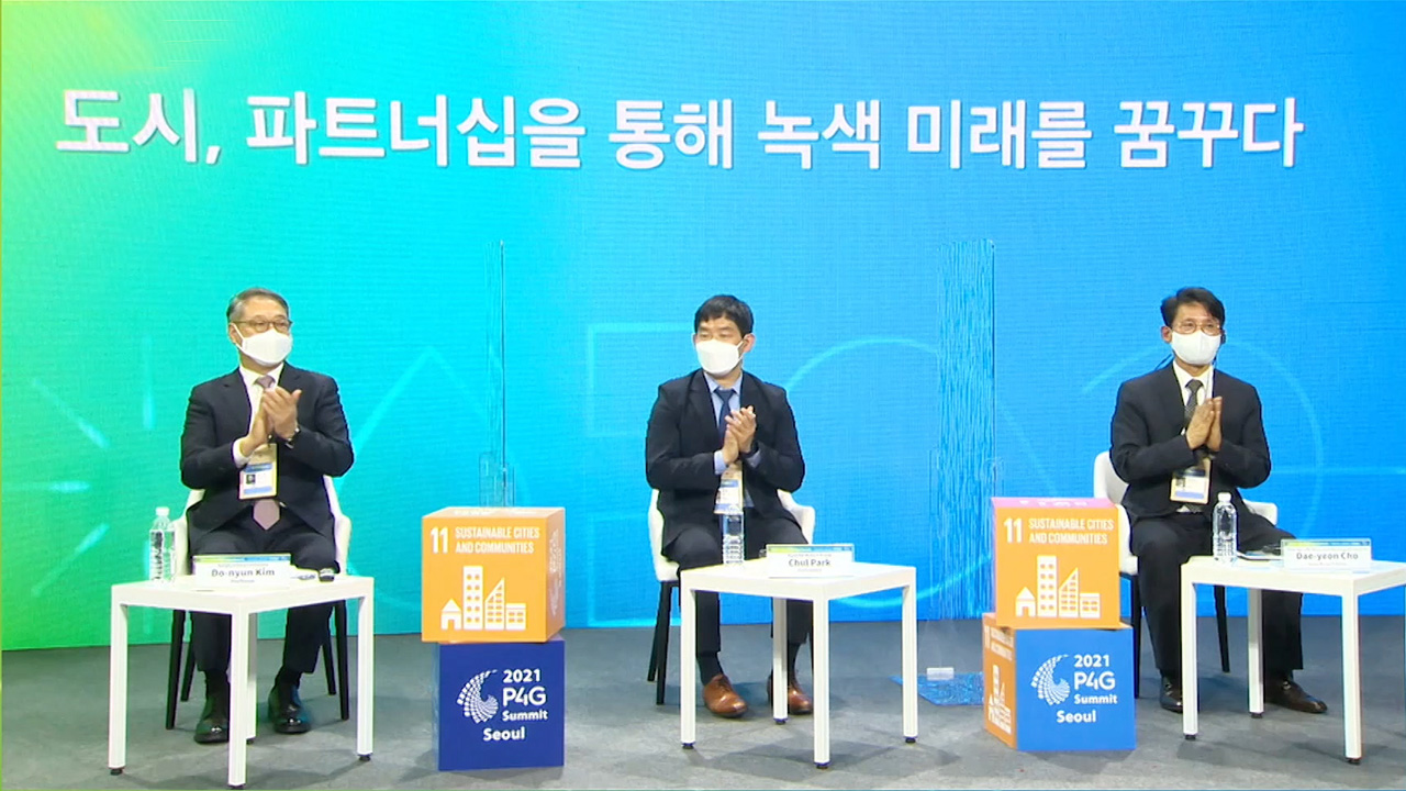 [2021 P4G SEOUL SUMMIT SPECIAL BREAKOUT SESSIONS] #15 CITIES