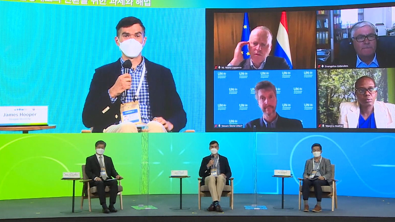 [2021 P4G SEOUL SUMMIT SPECIAL BREAKOUT SESSIONS] #16 CIRCULAR ECONOMY