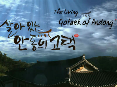 Gotaek of Andong : part 1