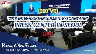 '2018 INTER-KOREAN SUMMIT PYEONGYANG' Press Center in Seoul