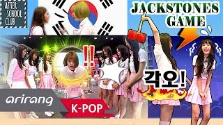 NATURE's jackstones game (네이처의 공기놀이) _ HOT!