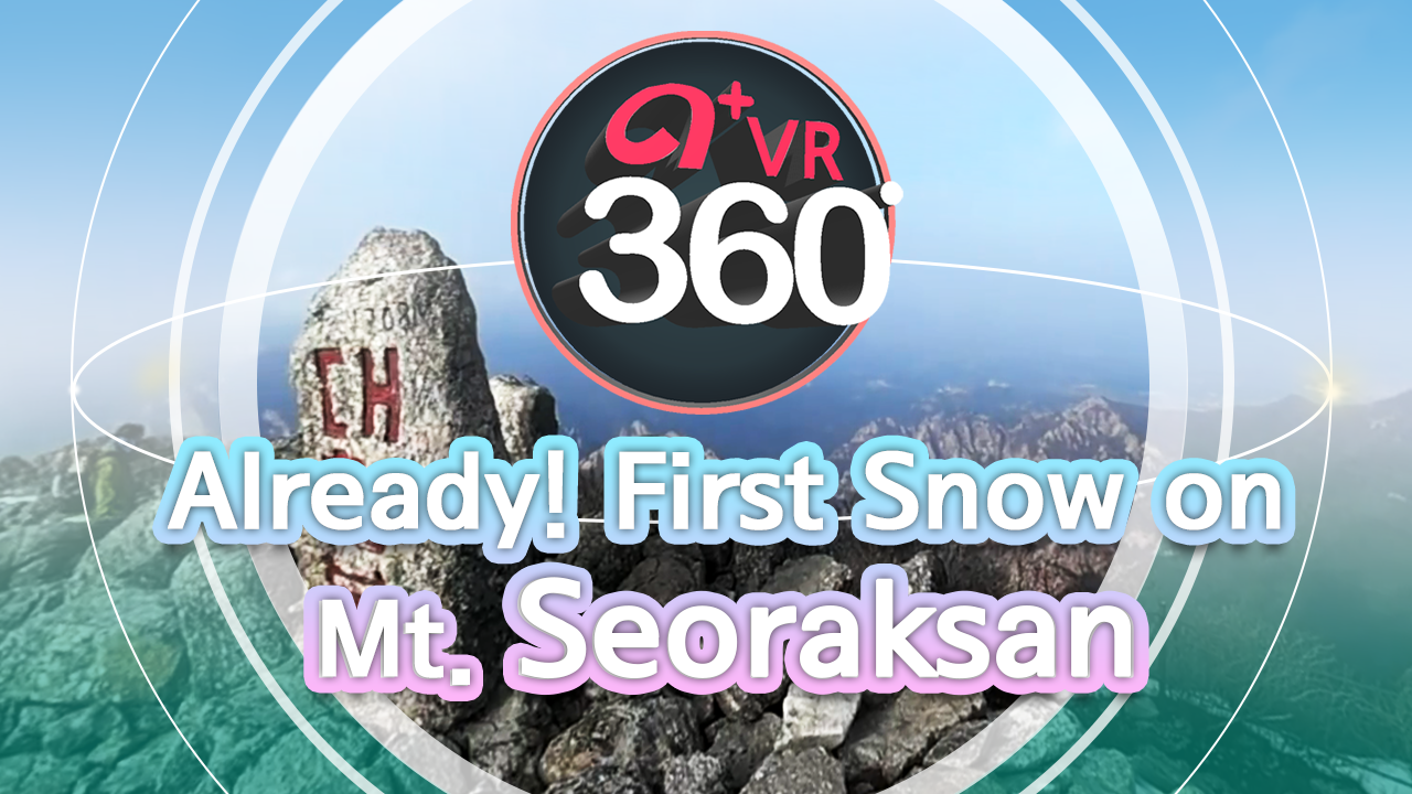 [360°VR] Already! First Snow on Mt. Seoraksan