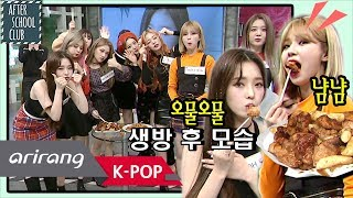 [AFTER SCHOOL CLUB] fromis_9 After the live show (프로미스나인 생방 후 모습) _ HOT!