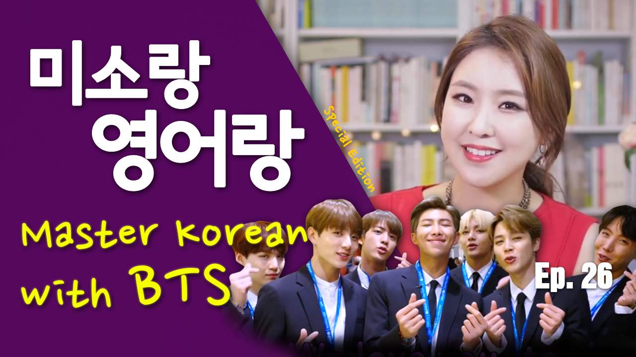 [A+ 미소랑 영어랑 26] Master Korean with BTS💜