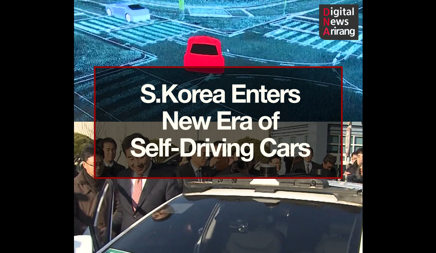 [DNA] S.Korea Enters New Era of Self-Driving Cars