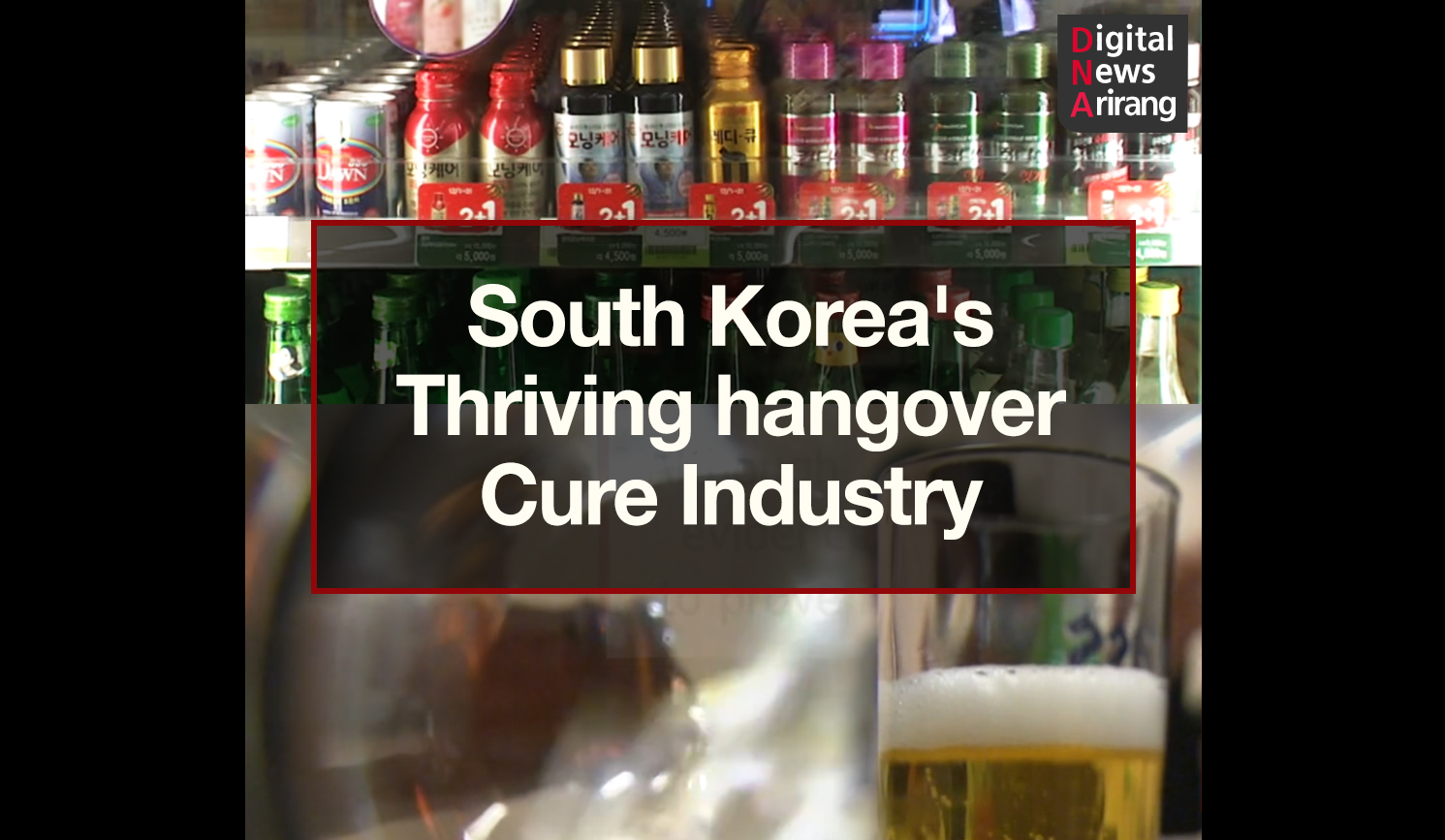 [DNA] South Korea's Thriving hangover Cure Industry