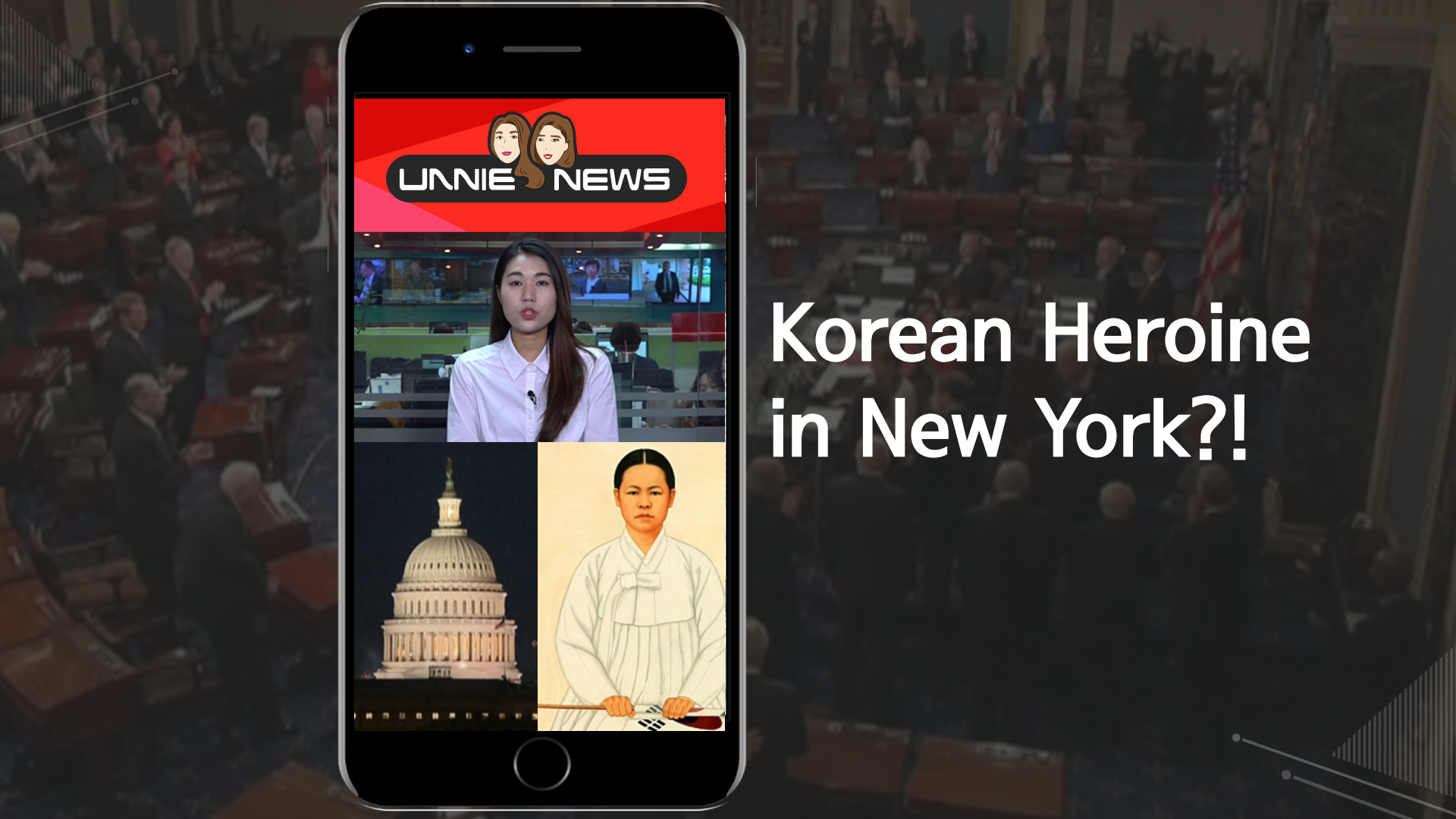 [UNNIE NEWS] Korean Heroine in New York?!