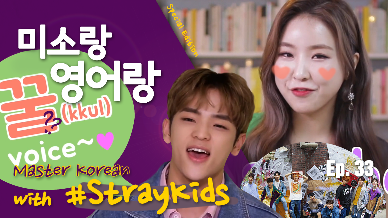 [A+ 미소랑 영어랑 33] Master Korean with #StrayKids