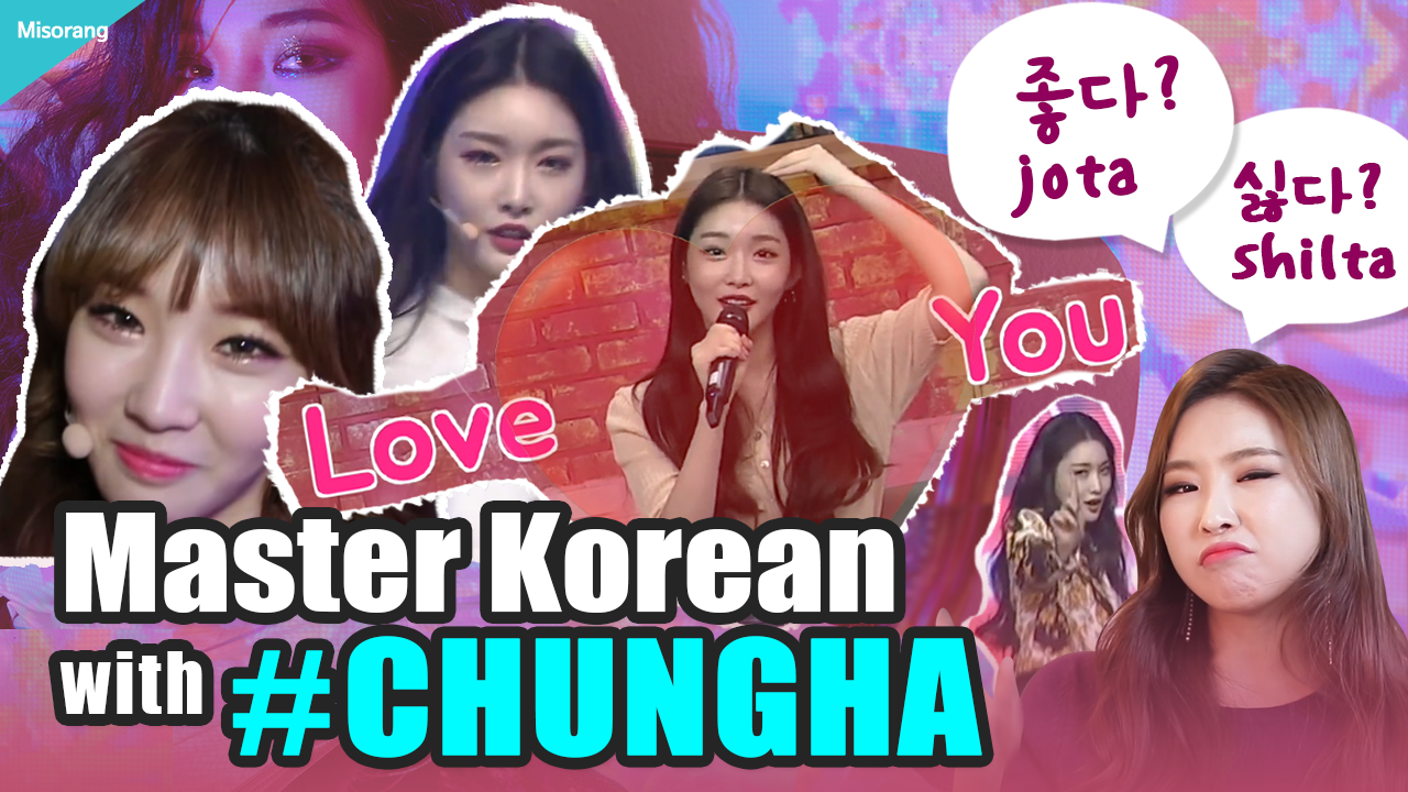 Master Korean with #CHUNGHA 청하 좋다?좋다! [Korean with Misorang 10]