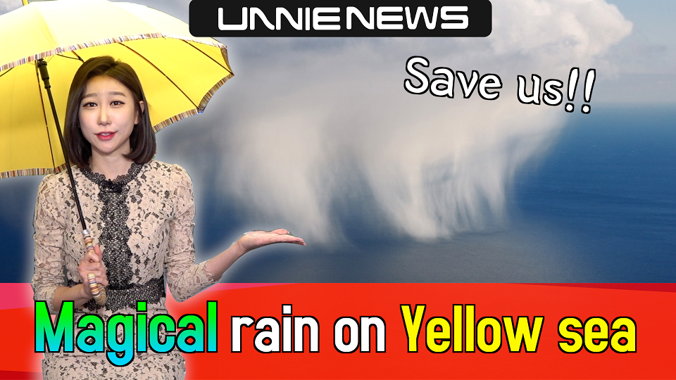 [UNNIE NEWS] Magical Rain on Yellow Sea