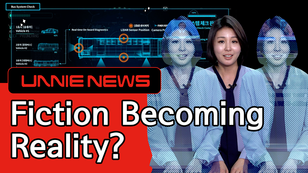 [UNNIE NEWS] Fiction Becoming Reality?