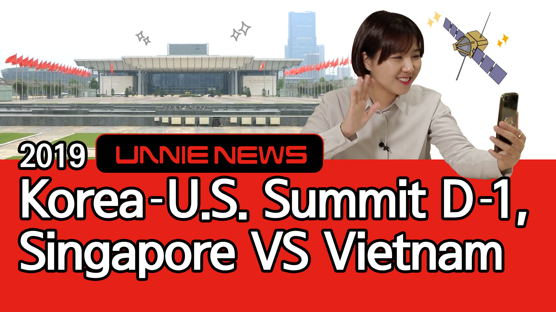 [UNNIE NEWS] 2019 North Korea - U.S. Summit D-1, Singapore VS Vietnam