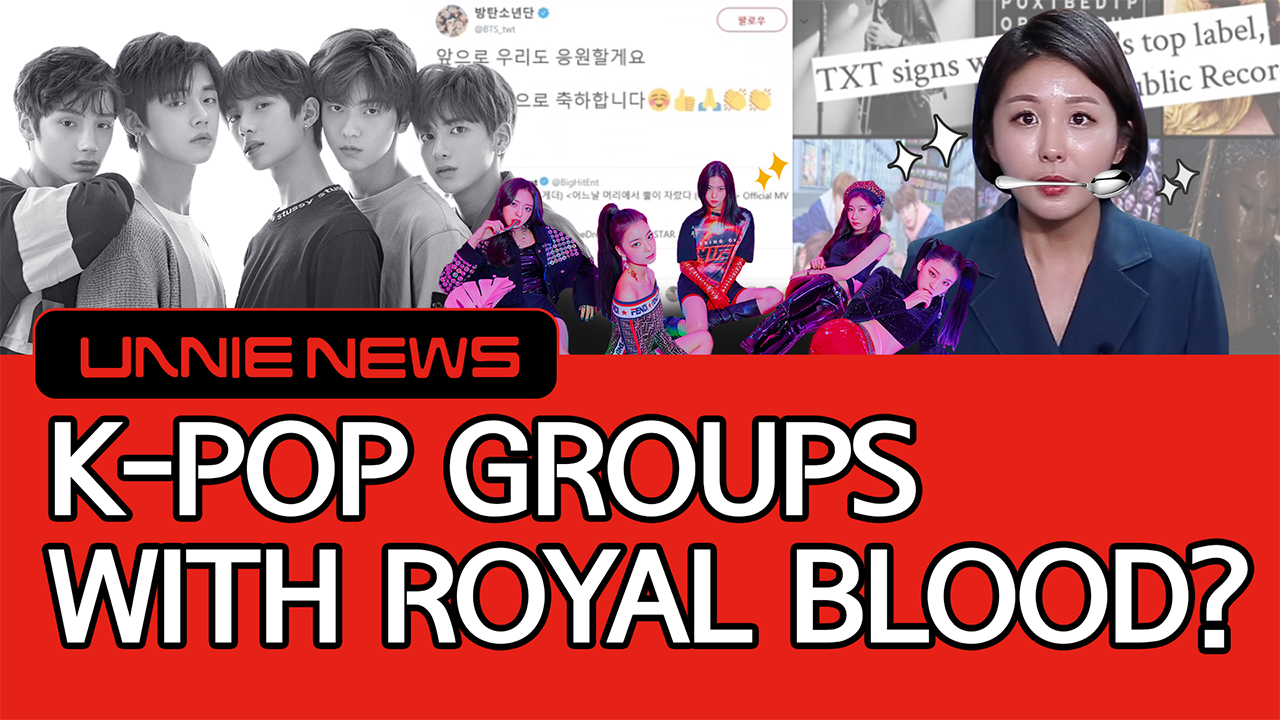 [UNNIE NEWS] K-pop Groups with Royal Blood?