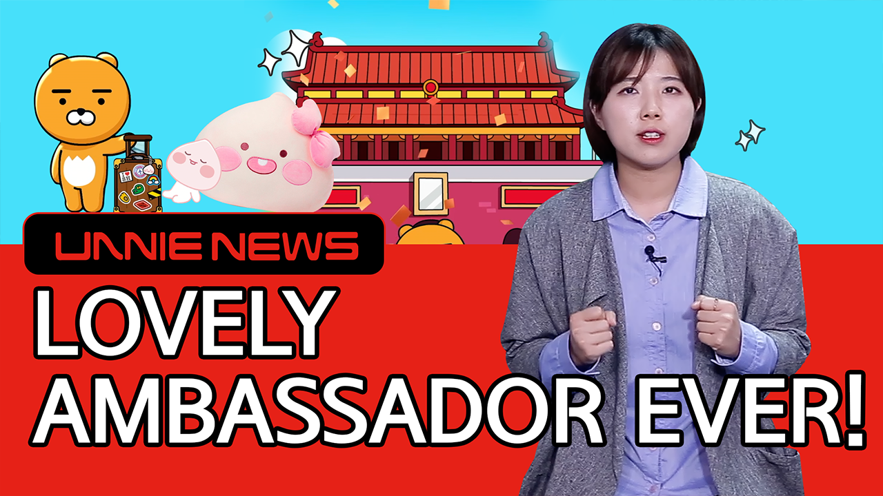 [UNNIE NEWS] Lovely Ambassador Ever!