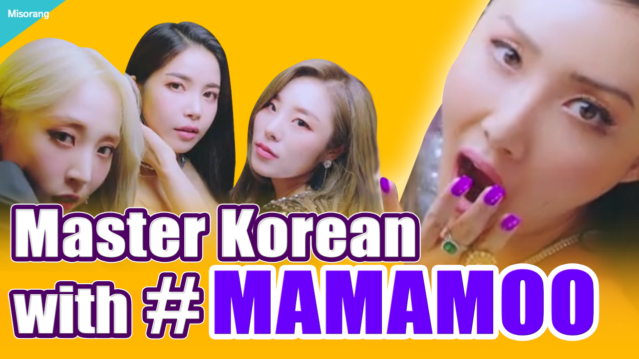 Master Korean with #MAMAMOO [Korean with Misorang 17]
