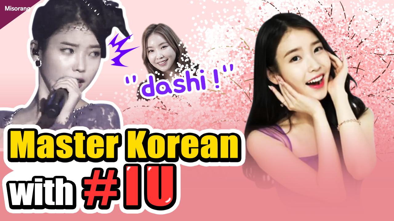 Master Korean with #IU🌸🍑 [Korean with Misorang 20]