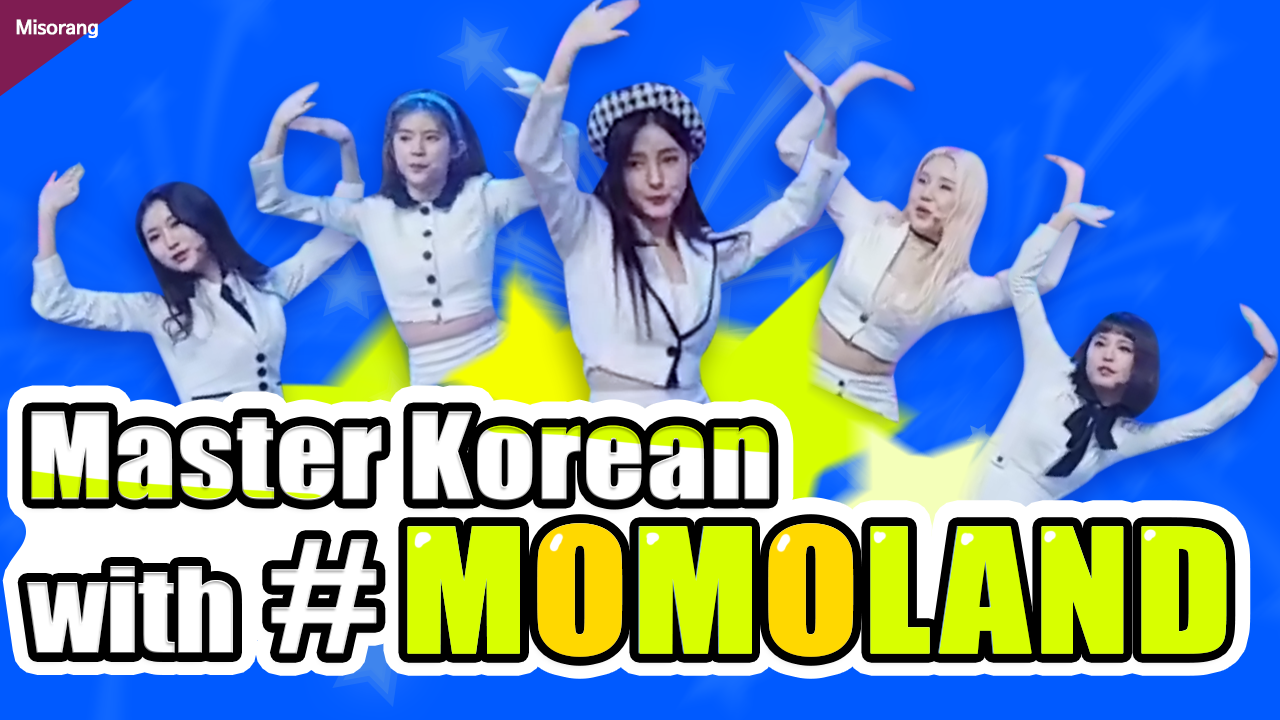 Master Korean with #MOMOLAND 🌈🏰 [Korean with Misorang 23]