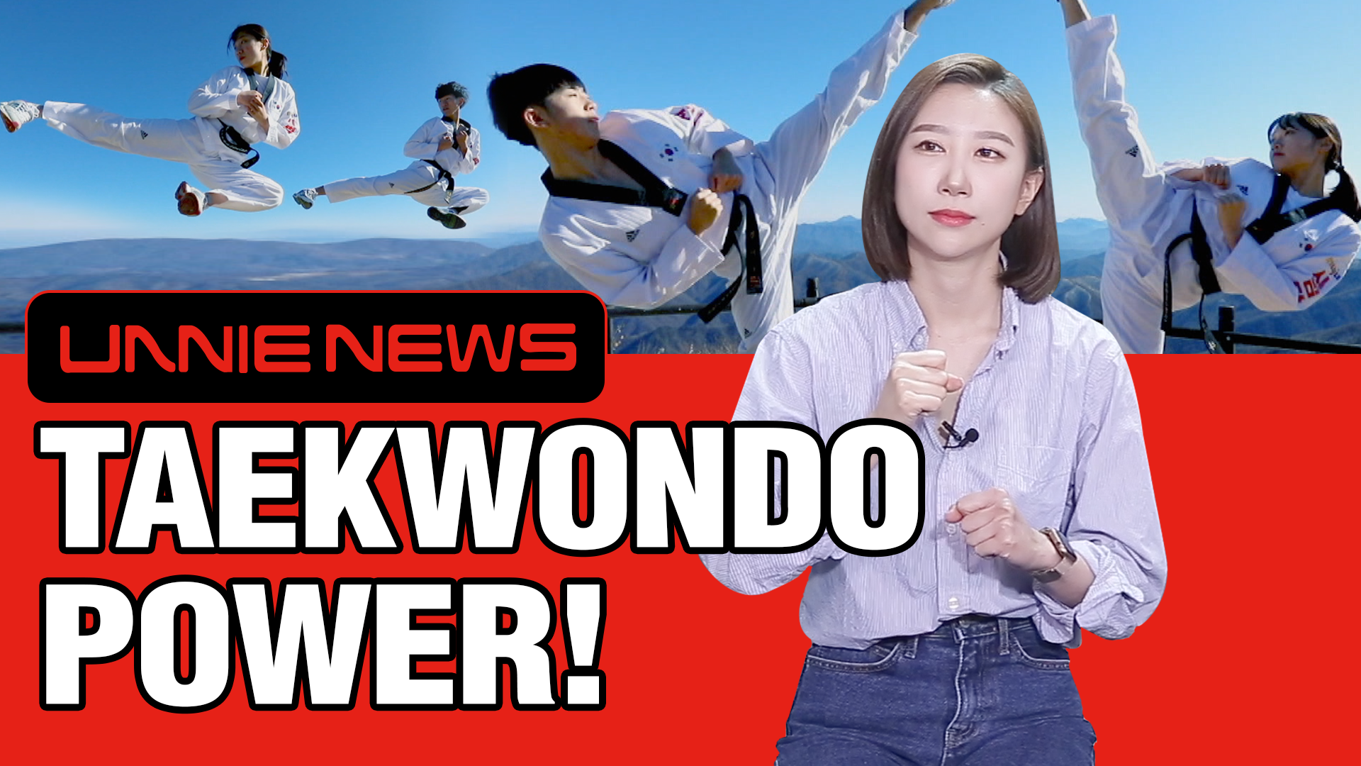 [UNNIE NEWS] TAEKWONDO POWER!