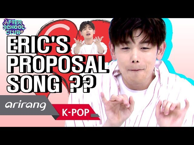 [AFTER SCHOOL CLUB] Eric Nam's proposal song_ HOT!