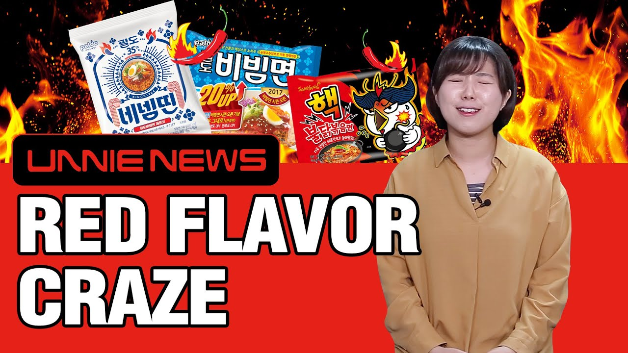 [UNNIE NEWS] Red Flavor Craze 🔥