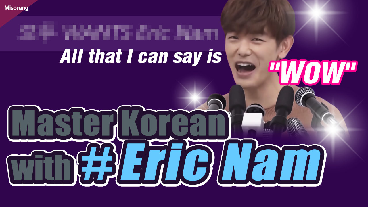 Master Korean with #EricNam💜 [Korean with Misorang 25]