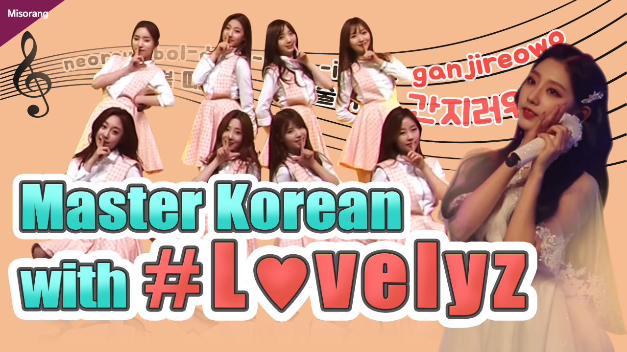 Master Korean with Lovelyz💓[Korean with Misorang 26]