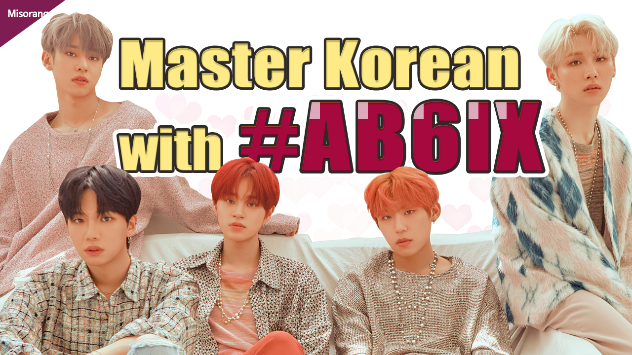 Master Korean with #AB6IX👋👍[Korean with Misorang 27]