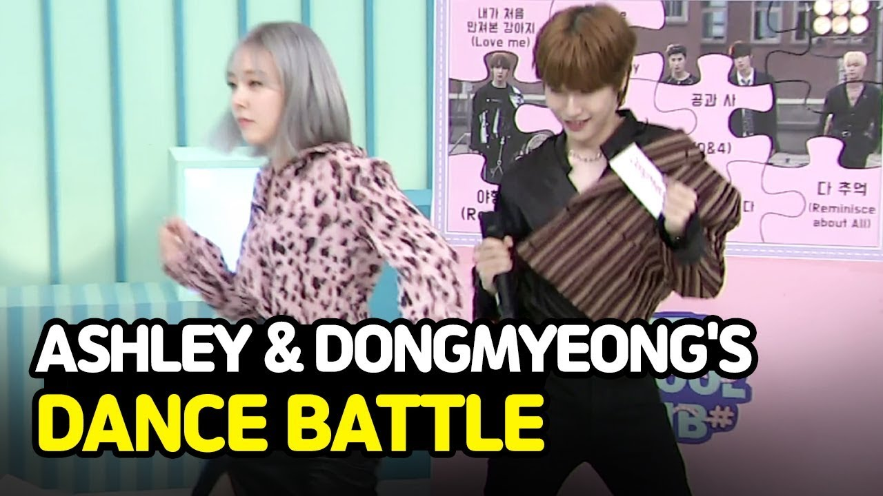 [AFTER SCHOOL CLUB] Ashley & DongMyeong's dance battle (애슐리와 동명이의 댄스 배틀)