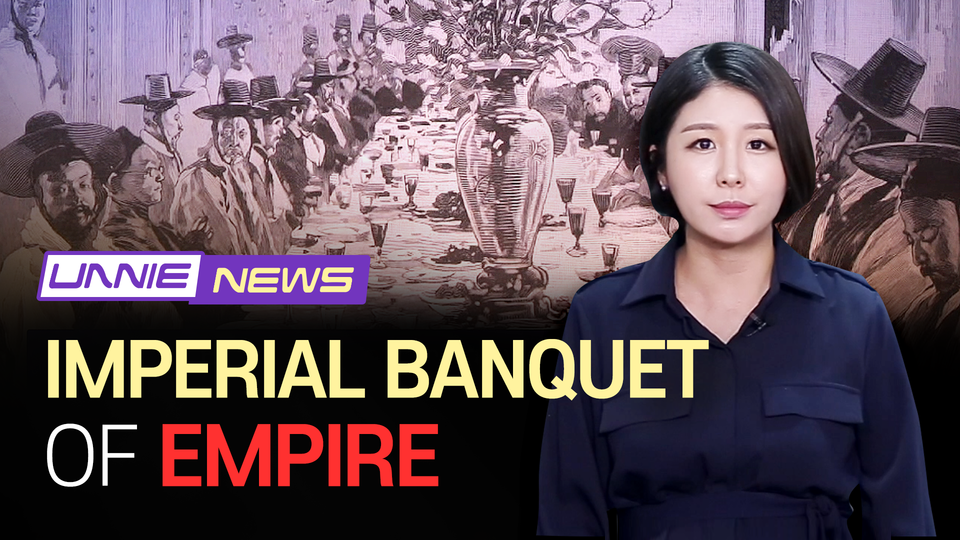 [UNNIE NEWS] Imperial Banquet of Empire