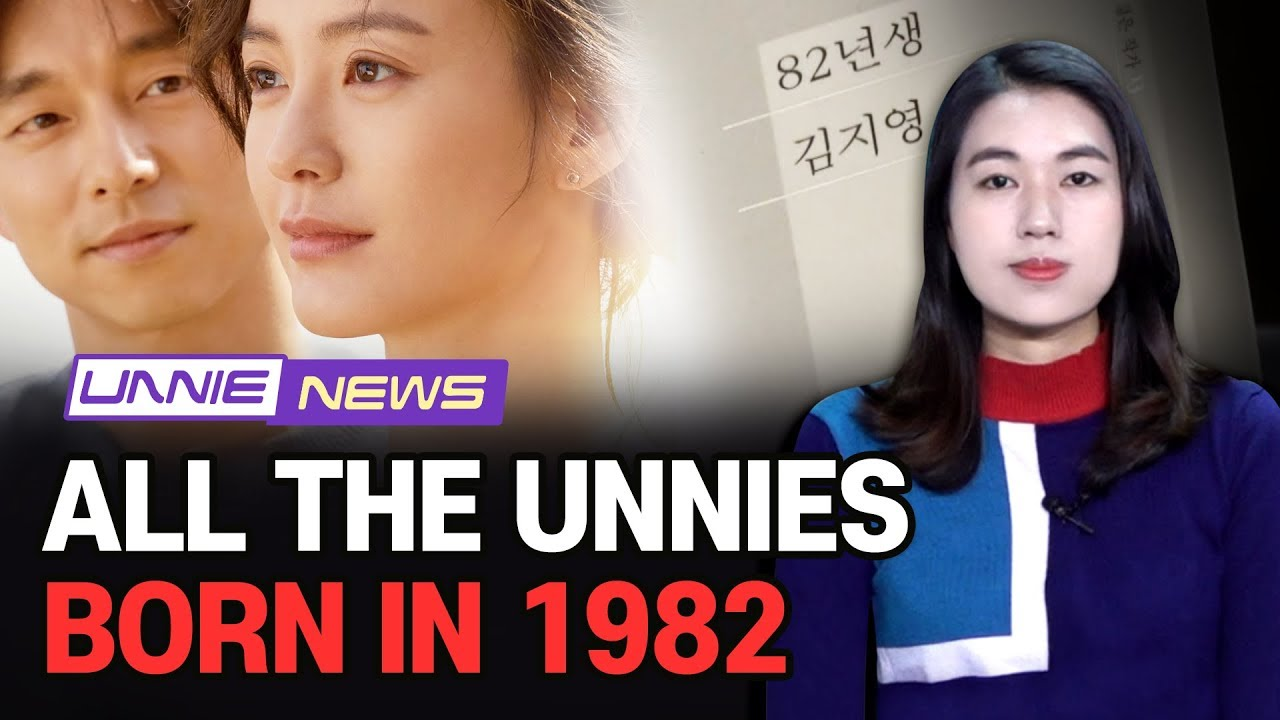 [UNNIE NEWS] All the Unnies born in 1982