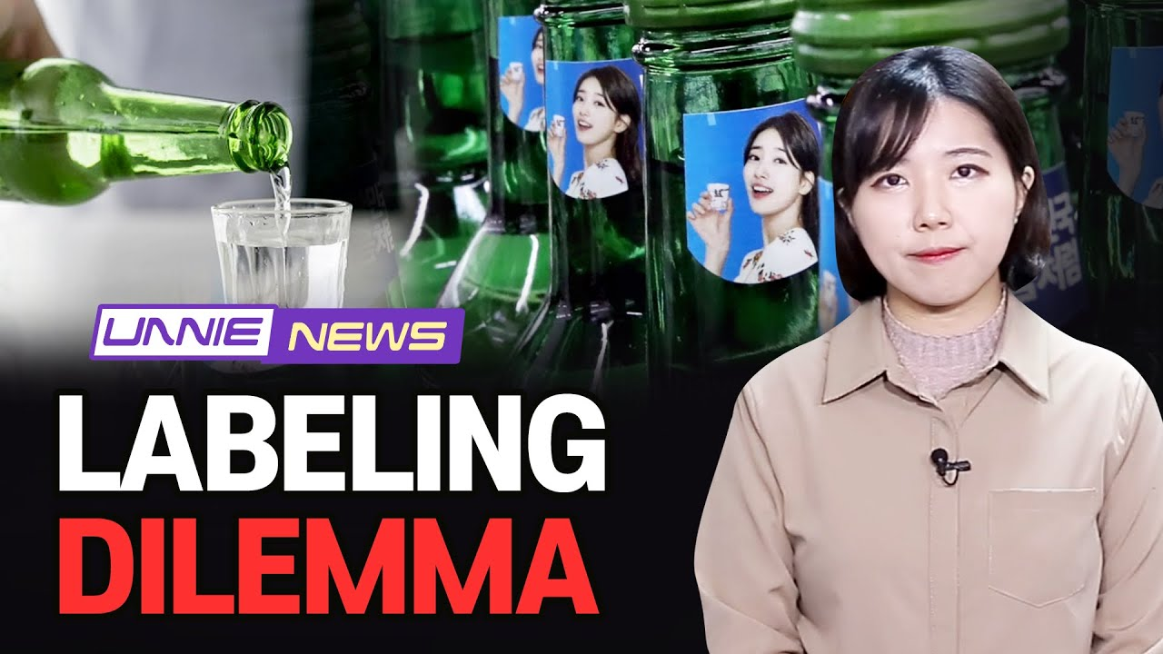 [UNNIE NEWS] Labeling Dilemma