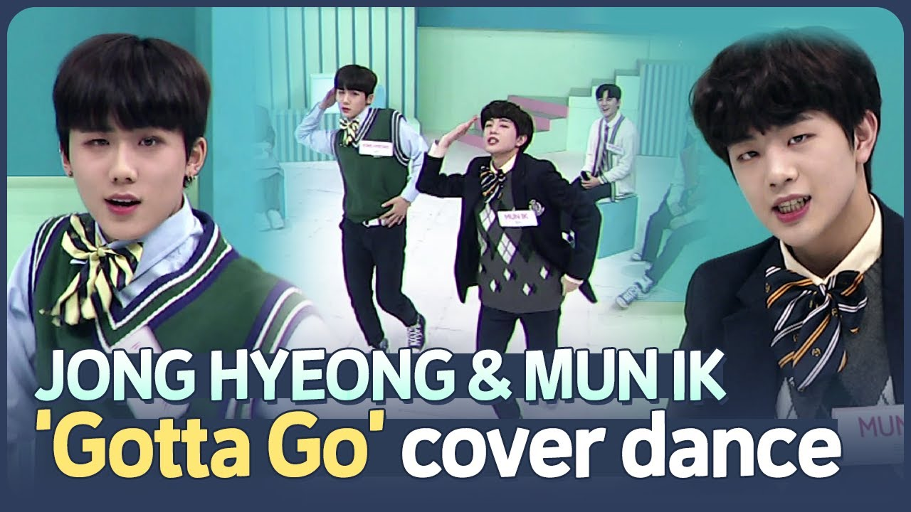 [AFTER SCHOOL CLUB] JONG HYEONG & MUN IK's 'Gotta Go' cover dance (종형과 문익의 '벌써 12시' 커버 댄스)