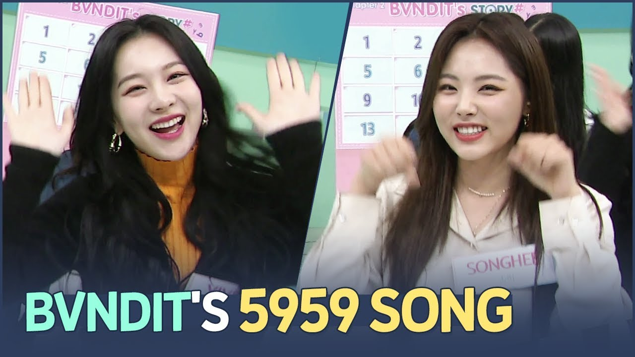 [AFTER SCHOOL CLUB] BVNDITs 5959 song (rehearsal) (밴디트의 5959송 (리허설))