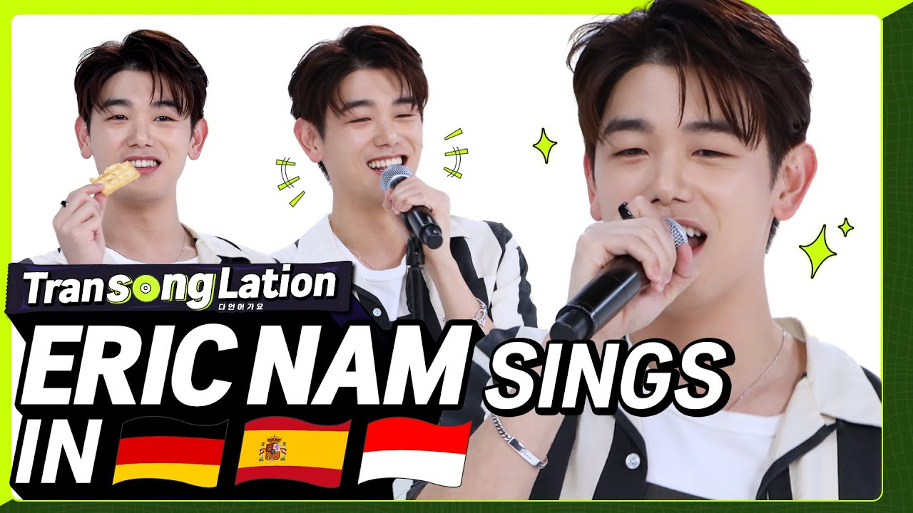 K-POP STAR sings in THREE Languages🎤| GER/SPN/INA | ERIC NAM | TRANSONGLATION