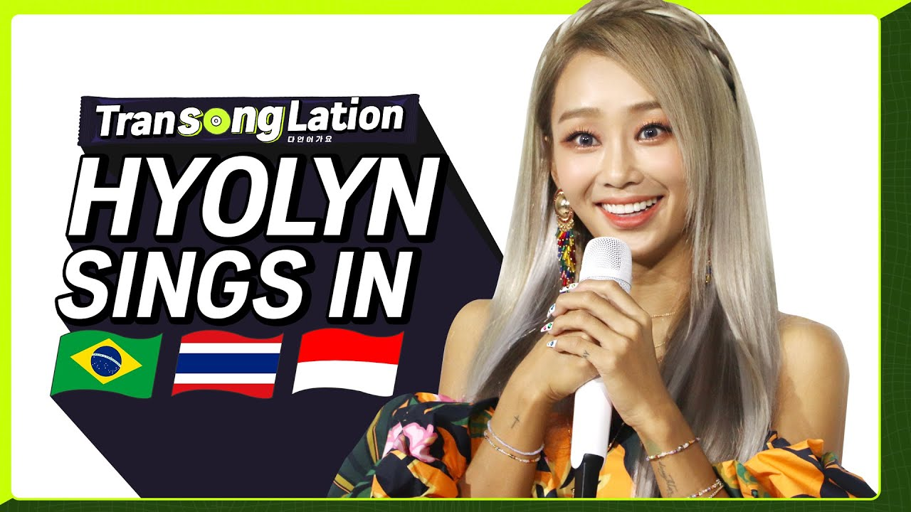 K-POP STAR sings in POR/THAI/INA 🎤| HYOLYN | TRANSONGLATION