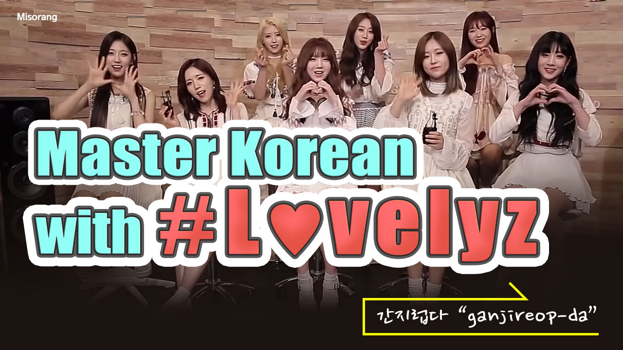 Master Korean with #Lovelyz💓[Korean with Misorang 26]
