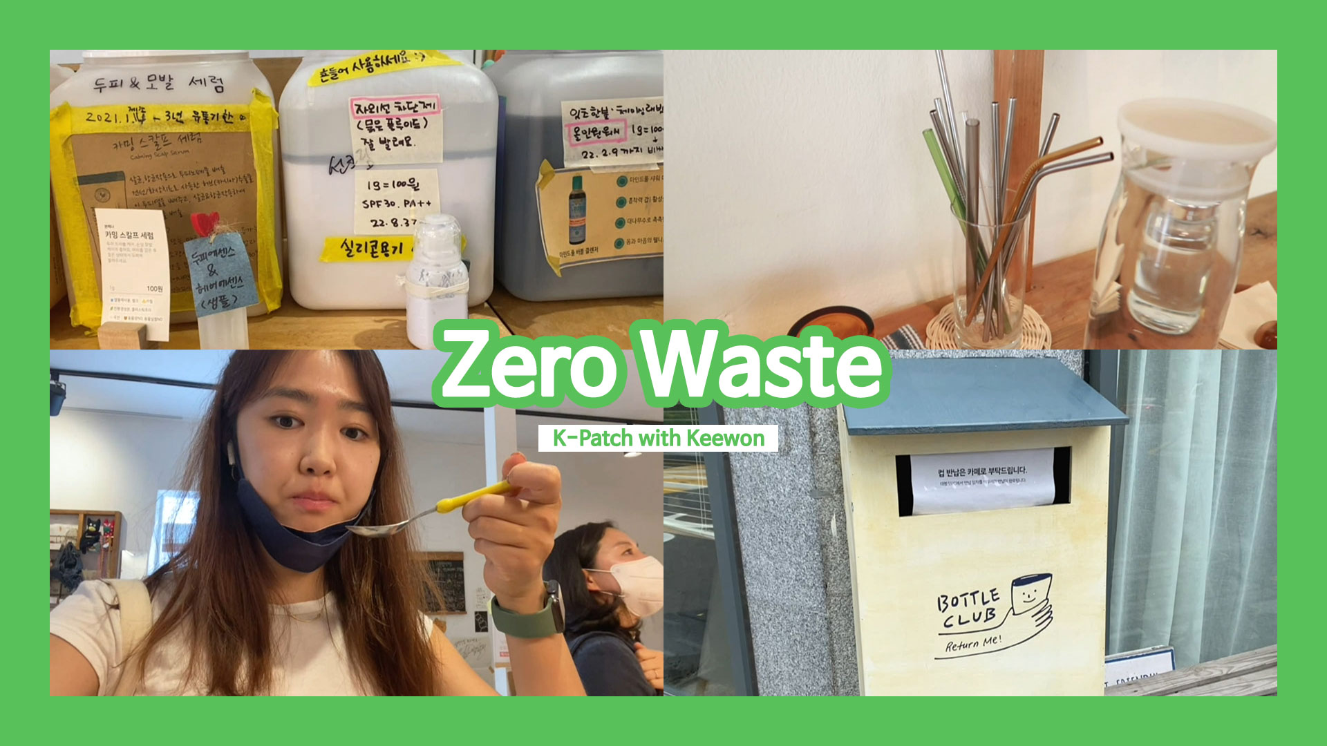 [#daily K] K-Patch with Keewon -  Zero Waste 제로 웨이스트 : 망원 알맹상점 & Bottle Lounge Cafe