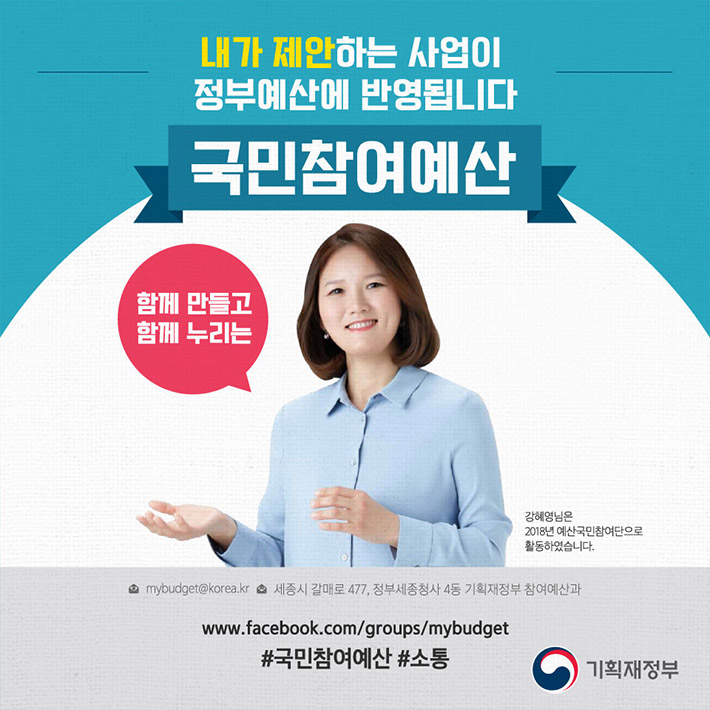 government office campaign