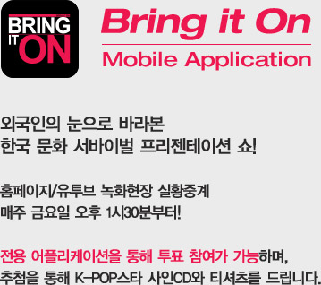 arirang bring it on app
