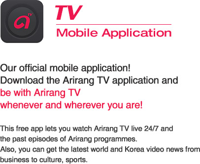 arirang mobile guide
